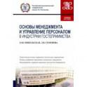 Основы менеджмента и управление персоналом в индустрии гостеприимства. Учебное пособие