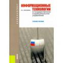 Информационные технологии в государственном и муниципальном управлении. Учебное пособие