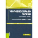 Уголовное право России. Особенная часть. Учебник
