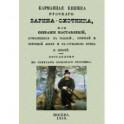 Карманная книжка русского барина-охотника, или Собрание наставлений относящихся к рыбной, птичьей