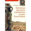 Библейская археология и древнейшая история Святой Земли