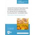 Электрооборудование, электротехнологии и электроснабжение сельского хозяйства. Курс. проектирование