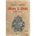 Община Св. Георгия. Роман-сериал. Первый сезон