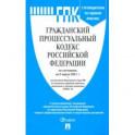 Гражданский процессуальный кодекс РФ по состоянию на 05.03.2021