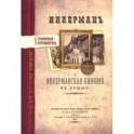 Инкерман и Инкерманская киновия в Крыму. Издание 1894 г.