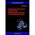 Краниальная сонография в диагностике церебральной патологии у новорожденных детей