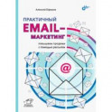 Практичный email-маркетинг. Повышаем продажи с помощью рассылок