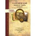 Георгиевский монастырь в Крыму. Изд.1891 г.