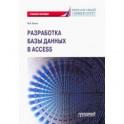 Разработка базы данных в Access. Учебное пособие