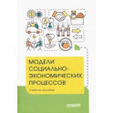 Модели социально-экономических процессов. Учебное пособие
