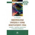 Общепризнанные принципы и нормы международного права. Понятие и проблемы применения в РФ