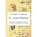 И… снова о Пушкине