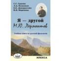 Я — другой. М.Ю. Лермонтов. Учебная книга по русской филологии