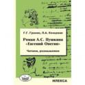 Роман А.С. Пушкина «Евгений Онегин». Читаем, размышляем