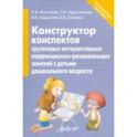 Конструктор конспектов интерактивных групповых коррекционно-развивающих занятий с детьми дошк. возр.