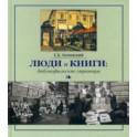 Люди и книги. Библиофильские страницы