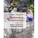 Валентина Челинцова (1906–1981) жизнь и творчество