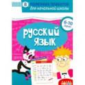 Комплект плакатов. Русский язык (4021)