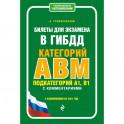 Билеты для экзамена в ГИБДД категории А, В, M, подкатегории A1, B1 с комментариями (с изм. и доп. на 2021 г.)