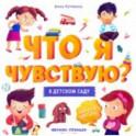 В детском саду. Книжка-гармошка