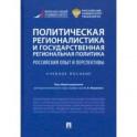Политическая регионалистика и государственная региональная политика. Российский опыт и перспективы