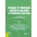 Правовое регулирование занятости населения в Российской Федерации. Учебник (+еПриложение)