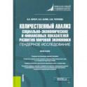 Количественный анализ социально-экономических и финансовых показателей развития мировой экономики