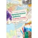 Практические работы на уроках географии. Полевые и камеральные исследования. 7 кл. Материки и океаны
