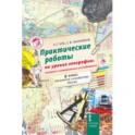 Практические работы на уроках географии. 9 класс. Население и хозяйство России