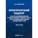 Прокурорский надзор за исполнением законов в сфере закупок товаров