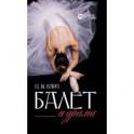 Балет и драма. Монография