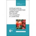 Определитель покрытосеменных древесных растений по плодам и семенам. СПО