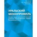 Уральский монопрофиль. Основы градостроительной политики развития монопрофильных городов