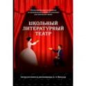 Школьный литературный театр