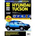 Hyundai Tucson с 2004 г. Руководство по эксплуатации, техническому обслуживанию и ремонту