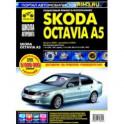 Skoda Octavia A5 выпуск с 2004 г. Руководство по эксплуатации, техническому обслуживанию и ремонту