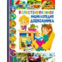Иллюстрированная энциклопедия дошкольника