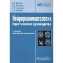 Нейрореаниматология.Практическое руководство