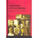 Неверные слуги режима. Первые советские невозвращенцы (1920-1933). Книга 2