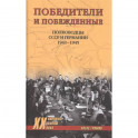 Победители и побежденные.Полководцы СССР и Германии 1941-1945