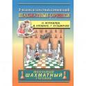 Шахматные орешки.Учебник шахматных комбинаций