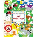 Мир животных. Цвета, символы, номера