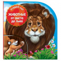 Животные: от аиста до льва
