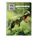 Динозавры  Монстры из прошлого
