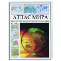 Атлас мира. Карты всех стран мира