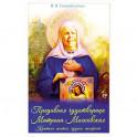 Преподобная чудотворица Матрона Московская
