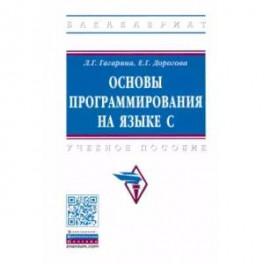 Основы программирования на языке С. Учебное пособие