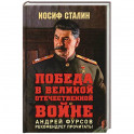 Победа в Великой Отечественной войне.Предисловие Андрея Фурсова