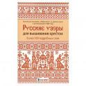 Русские узоры для вышивания крестом.Более 100 подробных схем