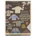 Японская вязаная одежда для кукол. Большая коллекция стильных нарядов для кукол ростом 20-30 см